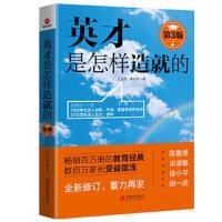 英才是怎样造就的(第3版) 王金战,隋永双 9787559629203 北京联合出版有限公司 正版图书
