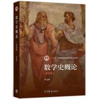 数学史概论 第四版 李文林 高等教育出版社