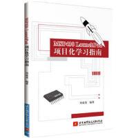 【全新正版T】 MSP430 LaunchPad 项目化学习指南
