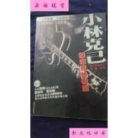 【二手旧书9成新】小林克己摇滚吉他教室 世纪新版 初级篇J /(日)