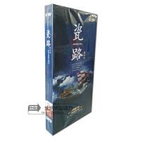 原装正版 高清纪录片 CCTV纪录片:瓷路(6DVD)国际版 多国语 中英 6张光碟