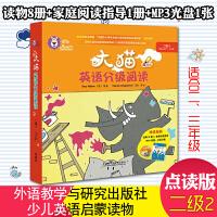 大猫英语分级阅读二级2点读版少儿英语自学用书英语培训班教材英语课外阅读