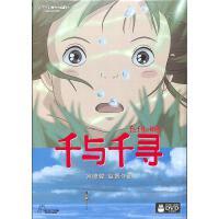 (泰盛文化)千与千寻-宫崎骏监督作品DVD