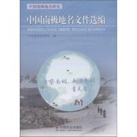 【二手书8成新】中国南极地名研究:中国南极地名文件选编 中国地名研究所 9787508736754
