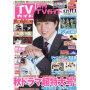 现货 进口日文 月刊TVガイド�v� 版 2019年11月号 樱井翔