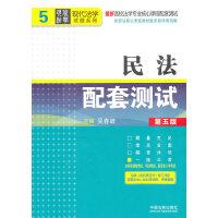 民法配套测试――高校法学专业核心课程配套测试(第五版)