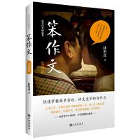 笨作文(台湾作文畅销书,荣登台湾新书榜第一名,创十天十刷纪录。 台湾各级作文竞赛评审林明进老师新作,台湾各中小学校长、