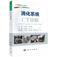 消化系统CT诊断