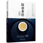 陆羽茶经:经典本(汉竹)