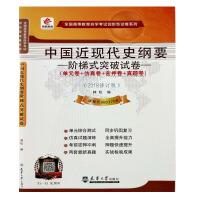 2020年10月真题 自考试卷 自考 03708 中国近现代史纲要阶梯式突破试卷