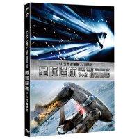 正版电影 星际迷航1 2珍藏套装 精装2DVD D9高清光盘 英语/国语
