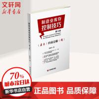 制造业库存控制技巧(第4版) 程晓华 著