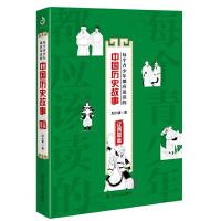 紫云文心:每个青少年都应该读的中国历史故事:辽西夏金