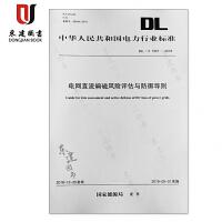 电网直流偏磁风险评估与防御导则(DLT 1957-2018)