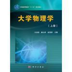【按需印刷】-大学物理学(上下册)