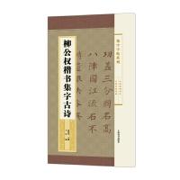 集字字帖系列・柳公权楷书集字古诗