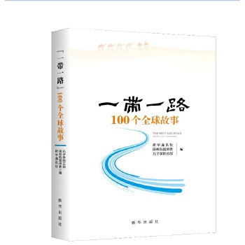 """""""一带一路""""100个全球故事(pdf+txt+epub+azw3+mobi电子书在线阅读下载)"""