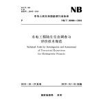 水电工程陆生生态调查与评价技术规范(NB/T 10080-2018)