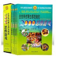 全世界优等生都在做的2000个思维游戏(中国青少年成长必读书)4册带礼盒带答案逻辑思维技巧学习方法中小学生课外读