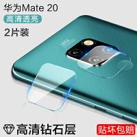 华为mate20镜头膜mate20pro手机镜头钢化膜20x摄像头por相机保护圈mete后置p摄像 华为mate20
