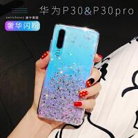 华为P30手机壳女款p30pro奢华保护套硅胶软奢华高档防摔透明全包