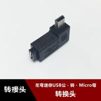 迷你T型公头转Micro USB安卓母头转接头数据线MINI左头转换头 其他