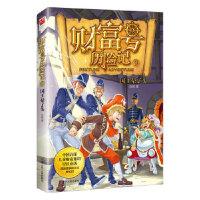儿童文学:财富号历险记(全九册) 张帆,记忆坊出品,有容书邦发行 9787205091309