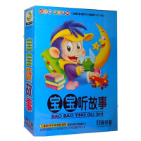 正版 幼儿早教学习光盘宝宝听故事儿童卡通故事大全VCD光盘动画碟片