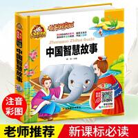 中国智慧故事 彩图注音版 人生必读书有声朗读版 3-6-8岁儿童读物文学小说名著 学前班小学生一二年级了外阅读书籍亲子