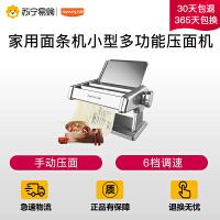 【苏宁易购】Joyoung/九阳JYN-YM1家用面条机小型多功能两刀手工压面机不锈钢