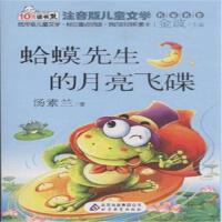蛤蟆先生的月亮飞碟-注音版儿童文学名家名作( 货号:755222982)