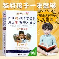 如何说孩子才会听怎么听孩子才肯说 如何教育孩才能听才能学 正面管家庭教育儿书籍父母必读畅销书 涂磊抖音推荐教育宝典育儿百科