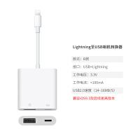 20190629122637753苹果OTG数据线 USB相机转换器iPhone6手机iPadAir连接7Plus转接