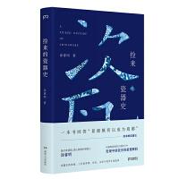 """新书 捡来的瓷器史 一本书回答""""景德镇何以成为瓷都""""从偶然捡到的古瓷碎片中发现中国瓷史的重要瞬间一历史阶段的发展面貌"""
