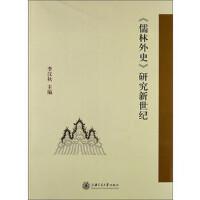 《儒林外史》研究新世纪