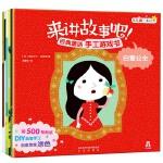 来讲故事吧!经典童话手工游戏书(全6册)