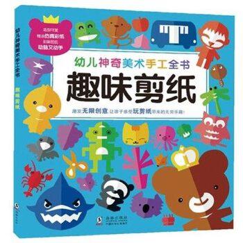幼儿神奇美术手工全书 趣味剪纸 畅销书籍 手工制作童书 激发无限创意
