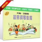 正版销售-小汤1 约翰・汤普森简易钢琴教程1 原版引进 9787815535982