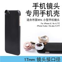 手机镜头保护壳iPhone7 7plus镜头专用支架广角微距鱼眼摄像头壳 iPhone7 4.7 单摄像头壳