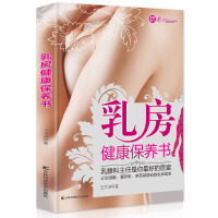 正版 乳房保养书 女性调养身体美容护肤养生食谱中医养生书籍适合女人看的书女性健康知识书籍养生保健保养书籍