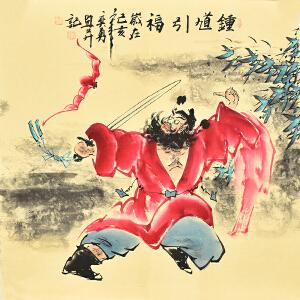 中国画研究院院士 何亦勇《钟馗引福》gr01127