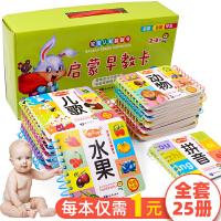 全25本儿童早教书 宝宝益智早教书籍0-1-2-3岁撕不烂启蒙识字认字婴儿幼儿认物书周岁婴幼儿一岁半到二岁三岁两岁卡片书