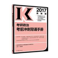 高教版考研大纲配套2017考研政治考前冲刺背诵手册