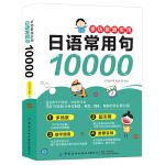多场景超实用日语常用句10000(日语句型快学手册,句型速记学习宝典,一本搞定日语常用句型!)