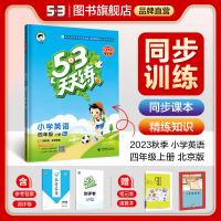 曲一线官方正品2018秋新品 四年级上册英语 北京版BJ小学英语同步练习 53天天练