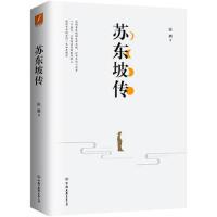 【二手旧书9成新】苏东坡传-陈鹏-9787505741782 中国友谊出版公司