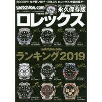 现货 进口日文 劳力士 Watchfan.com ロレックス 2019-2020 Winter