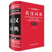 50000词英汉词典(第三版),张柏然,四川辞书出版社,9787557904173
