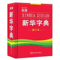 实用新华字典(64开) 5000多名读者热评!