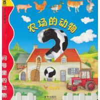 问号里的动物-农场的动物